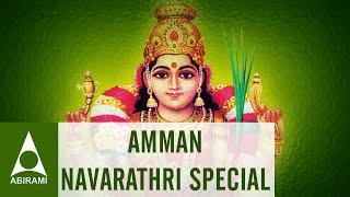 Amman Navaratri Special Tamil Songs ( நவராத்திரி தமிழ் அம்மன் பக்தி பாடல்கள்) - Devotional Jukebox