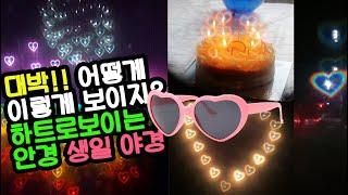 하트로보이는 신기한 안경 특수효과 하트불빛선글라스 생일…