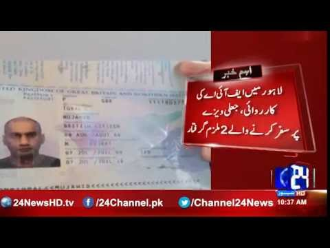 FIA nabs 2 persons on fake visas traveling from Lahore to Spain