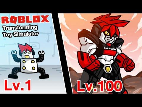 Roblox : Transforming Toy Simulator 🤖 จำลองการเป็นหุ่นยนต์ของเล่น !!!