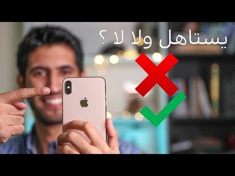 IPHONE XS MAX كاميرة الايفون تستاهل ولا لا ؟