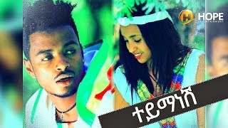 ETHIOPIA : Buze Man (Buzayehu Kifle) - Tey Manesh | June 18, 2017