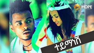 Buzayehu Kifle - Tey Manesh ተይ ማነሽ (Amharic)