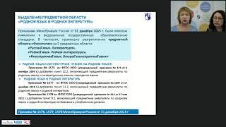 Практика преподавания русского родного языка