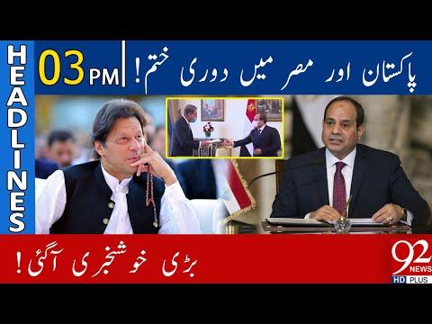 Big development in Egypt–Pakistan relationship | Headlines | 03:00 PM | 18 February 2021 | 92NewsHD