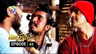 Kotipathiyo Episode 43 කෝටිපතියෝ  | සතියේ දිනවල රාත්රී  8.55 ට . . . Thumbnail