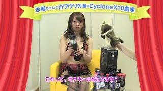 初美沙希ちゃんのCycloneX10劇場 美沙希 検索動画 24