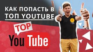 Как попасть в топ YouTube. Раскрутка и продвижение канала на ютуб. Бизнес в социальных сетях 2020