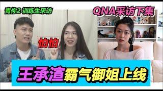 网友10题残酷拷问!王承渲发飙大骂卡卡...超真实演技大考验!Q&A访问下集 !!!