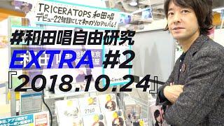 EXTRA #2 「2018.10.24」 ・渋谷駅ホームにて ・リリース日のタワーレコ...