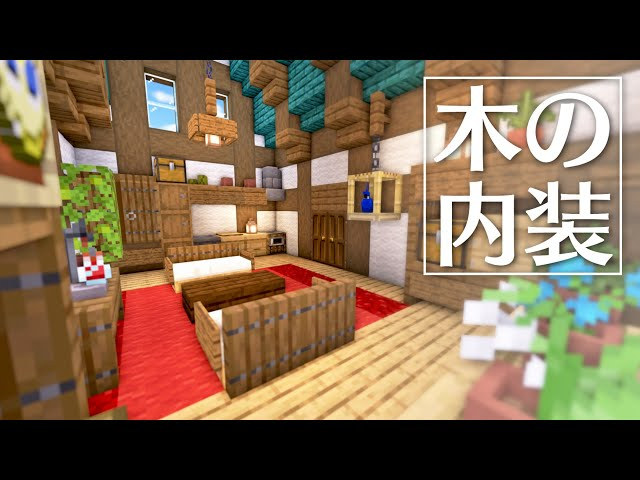 【Minecraft】木の内装をつくる|今クラ+ #2