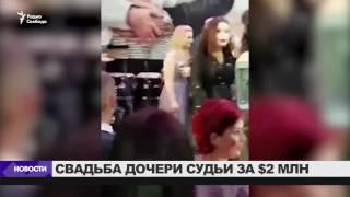 Свадьбу дочери судьи из Краснодара оценили в два миллиона долларов