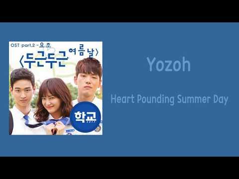 [LYRIC] Yozoh – Heart Pounding Summer Day [Han-Rom-Eng] (School 2017 OST Part.2)