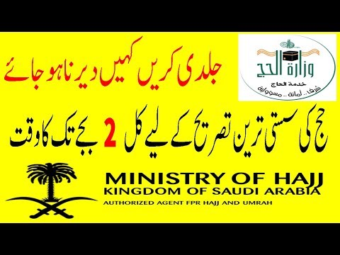 Saudi Arabia Latest News Updates | Apply Online For Hajj Tasreeh 2018 | Jumbo TV