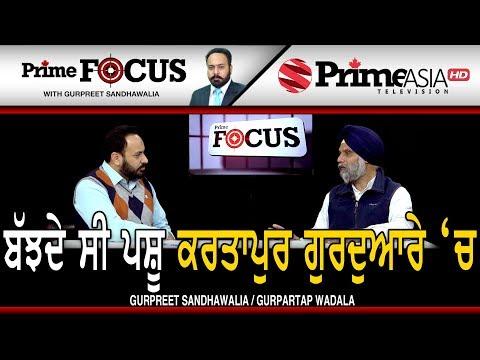 Prime Focus 🔴 (LIVE) 335 Gurpreet Sandhawalia /Gurpartap Wadala