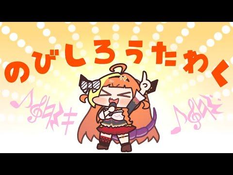 🎤のびしろ歌枠🎶singing stream #桐生ココ
