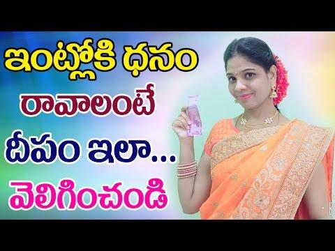 ఇంట్లోకి ధనం రావాలంటే ఇలా  దీపం వెలిగించండి  | Deepam | Lakshmi Devi  | RajaSudha | Telugu wealth