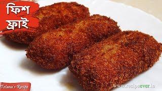 ফিশ ফ্রাই রেসিপি যেখাবে সেই প্রশংসা করবে | Fish Fry Recipe | Bengali Style Fish Fry | Bengali Ranna