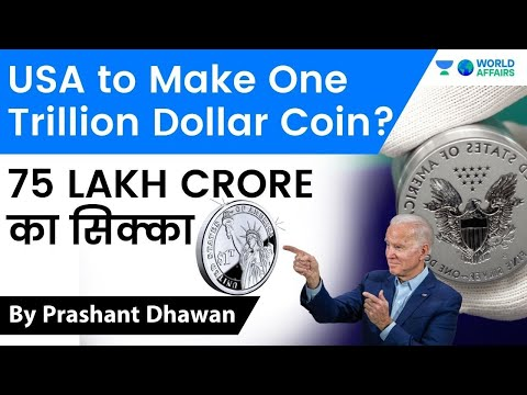 USA to Make One Trillion Dollar Coin? 75 Lakh Crore का सिक्का