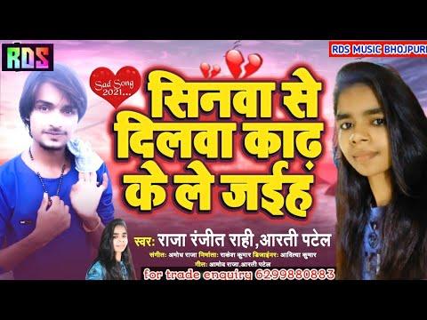 Download Sad song 2022!! दर्द भरा सॉन्ग Raja Ranjit Rahi!!Aarti Patel. दिलवा ले जईह
