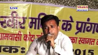 Gorakh nath guru ka chela (kota Ragni competition ) - Jaiveer Bhati