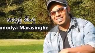 Kandulu Bindu - Upul Marasinghe