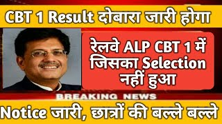 Railway AlP दोबारा आएगा CBT 1 Result, जिनका selection नहीं हुआ था, खुशखबरी, CBT 2 Postponed Hindi