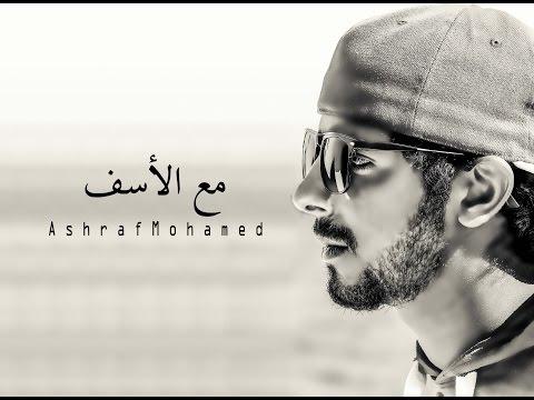 Promo New Song Ashraf Mohamed ( m3 el asaf ) 2015  اغنيه جديده لي اشرف محمد  (مع الأسف ) قريبأ