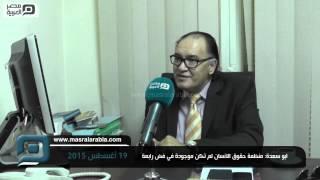 مصر العربية | ابو سعدة: منظمة حقوق الانسان لم تكن موجودة في فض رابعة