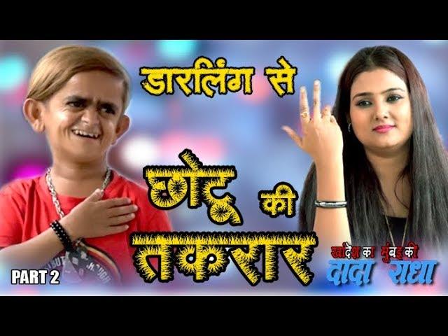 """Khandesh ka DADA Mumbai ki RADHA part 2 """"Chotu dada ki Daring"""" #1"""