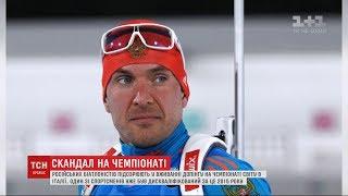 Допінговий скандал за участю спортсменів із РФ стався на Чемпіонаті світу з біатлону