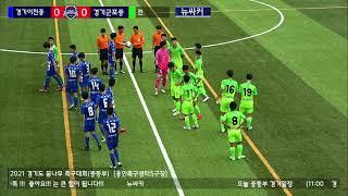 경기도꿈나무축구대회 중등부 준결승전 경기이천중vs경기군…