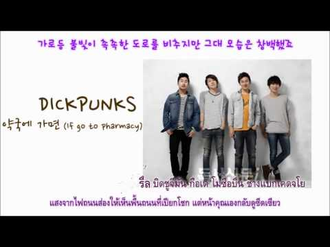 Dickpunks - If go to pharmacy (Karaoke TH-Sub)