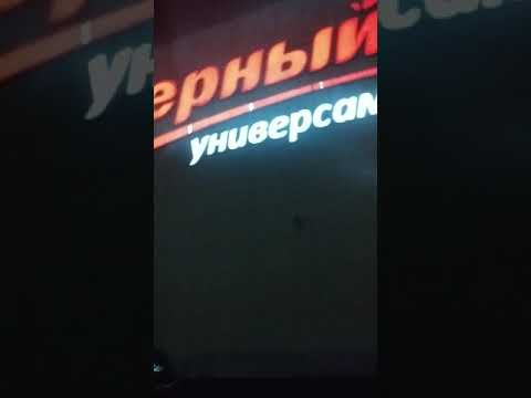 ТЦ Яркий Ярославль Горит