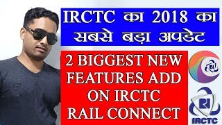 IRCTC RAIL CONNECT LATEST UPDATE PROS AND CONS screenshot 4