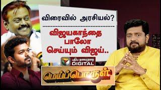 Vijay | Vijayakanth | PT Karthigaichelvan Explains | Meiporul 24-10-2020