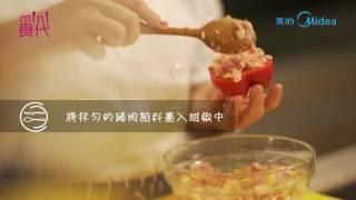 美的mini食代 1電子鍋料理 彩椒鑲肉 法國藍帶咚咚老師呈獻