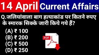 14 April 2019 Current Affairs in Hindi | Daily Current Affairs NEXT EXAM | next exam current affairs