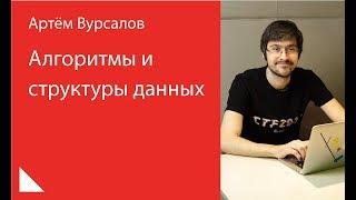 013. Алгоритмы и структуры данных  Артём Вурсалов