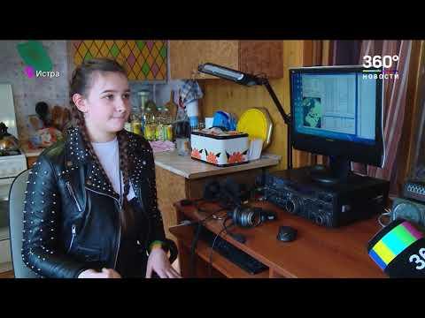 406 сеансов радиосвязи за 4 часа. 15‐летняя жительница Истры увлекается радиосвязью