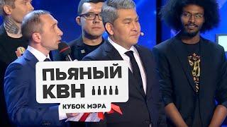 Угадываем шутки КВН 2019 Кубок мэра Москвы Пьяный КВН