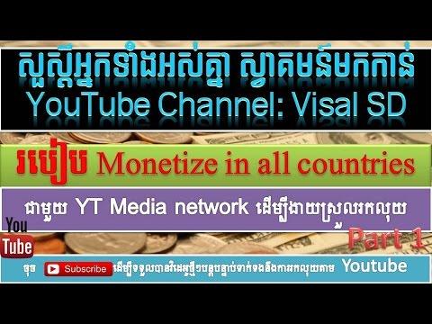 របៀប Monetize in all countries with YT Media Network Part 1,How to Monetize in all countries