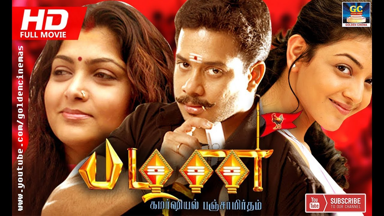 Download Palani Full Movie HD   Barath,Kajal Agarwal   Tamil Superhit Movie   GoldenCinema