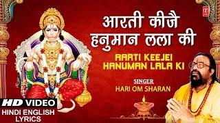 आरती कीजै हनुमान लला की I Aarti Keejei Hanuman Lala Ki I HARI OM SHARAN I Hindi English Lyrics I HD
