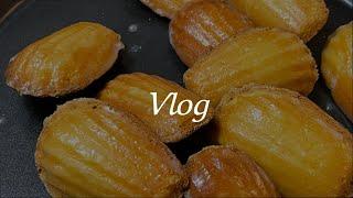 Vlog 신혼 브이로그 / 홈베이킹 / 마들렌 만들기