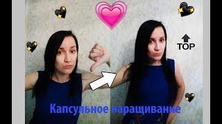 Капсульное наращивание волос ♥♥ ♥  МОЙ ОПЫТ ♥ ♥ ♥