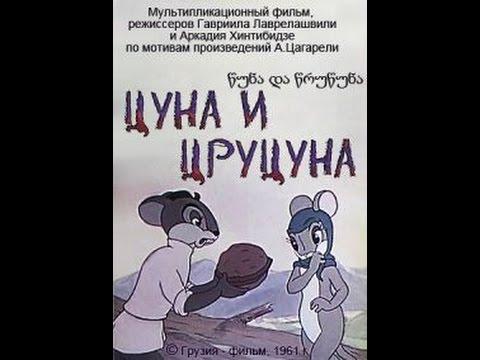 Смотреть фильм онлайн Цуна и Цруцуна (1955)