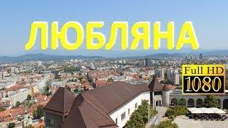 видео что посмотреть в Словении