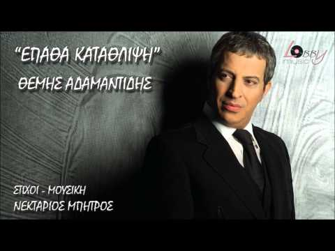 Θέμης Αδαμαντίδης - Έπαθα Κατάθλιψη | Themis Adamantidis - Epatha Katathlipsi - New Song 2014