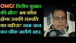 Dilip Kumar Death News?How Dilip Kumar Died?दिलीप कुमार Ki Maut ke Baad कौन उनकी Property का वारिस?